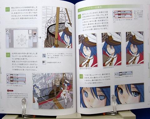 CGイラストテクニックvol.7藤ちょこ中身07