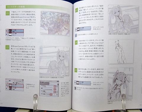 CGイラストテクニックvol.7藤ちょこ中身06