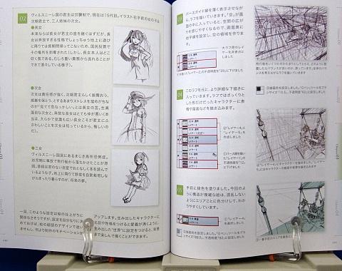 CGイラストテクニックvol.7藤ちょこ中身05