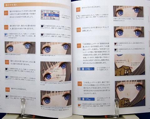 CGイラストテクニックvol.7藤ちょこ中身02