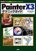 Painter13テクニックガイド