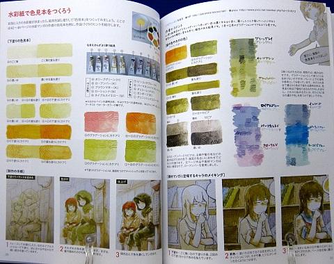 水彩画を描くきほん中身06