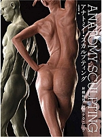 アナトミー・スカルプティング片桐裕司造形テクニック