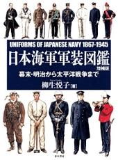 日本海軍軍装図鑑増補版