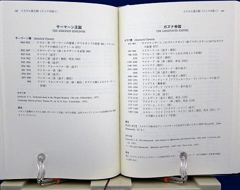世界歴代王朝・王名ハンドブック中身05