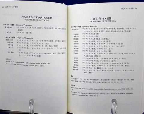 世界歴代王朝・王名ハンドブック中身03