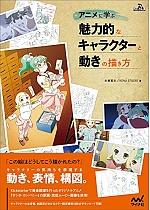 アニメに学ぶ魅力的なキャラクターと動きの描き方