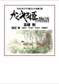 かぐや姫の物語絵コンテ