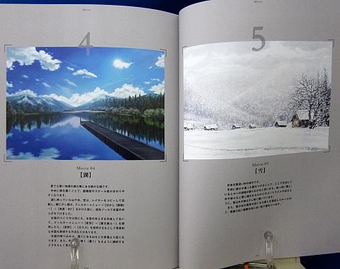 背景画の教科書中身10