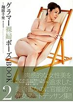 グラマー裸婦ポーズBOOK2