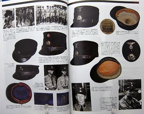 ナチス親衛隊装備大図鑑中身03