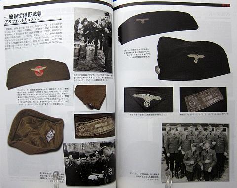 ナチス親衛隊装備大図鑑中身04