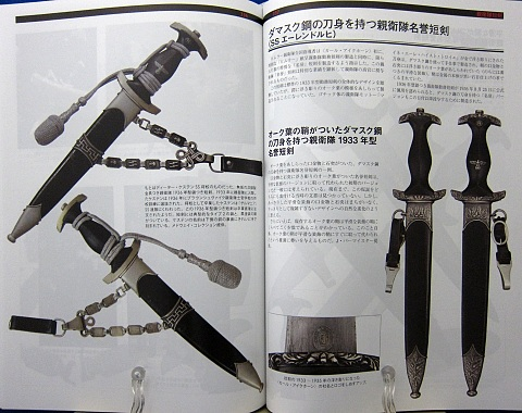 ナチス親衛隊装備大図鑑中身10