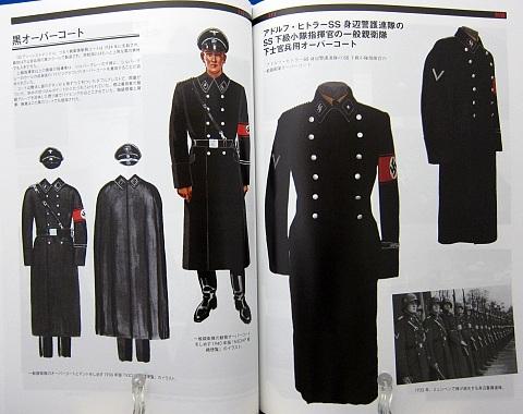 ナチス親衛隊装備大図鑑中身08
