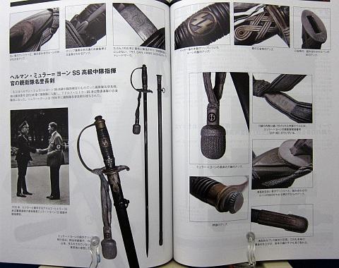 ナチス親衛隊装備大図鑑中身09
