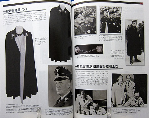 ナチス親衛隊装備大図鑑中身07