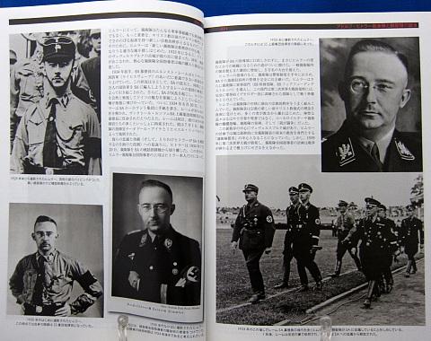 ナチス親衛隊装備大図鑑中身01