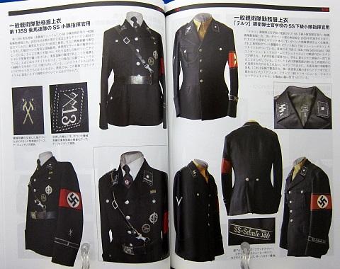 ナチス親衛隊装備大図鑑中身06