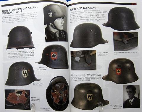 ナチス親衛隊装備大図鑑中身05