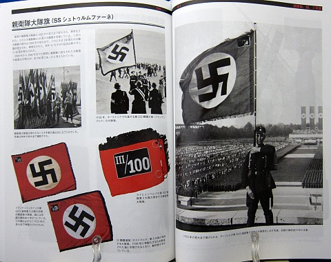 ナチス親衛隊装備大図鑑中身11