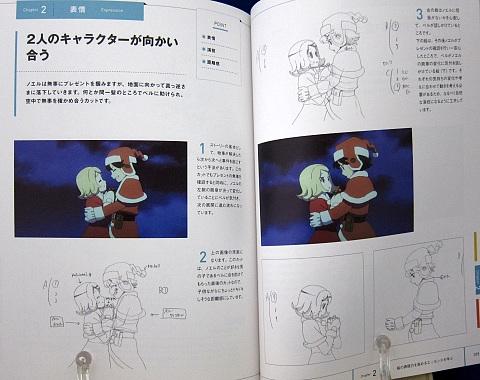 アニメに学ぶ魅力的なキャラクターと動きの描き方中身09