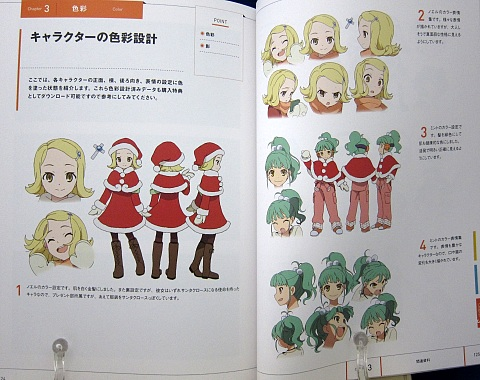 アニメに学ぶ魅力的なキャラクターと動きの描き方中身10