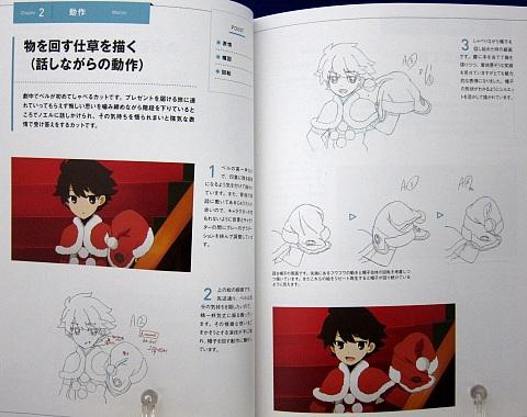 アニメに学ぶ魅力的なキャラクターと動きの描き方中身05