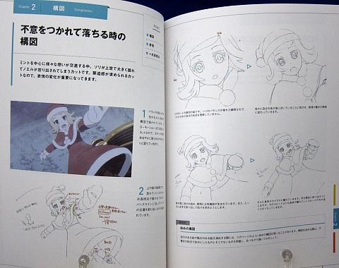 アニメに学ぶ魅力的なキャラクターと動きの描き方中身07