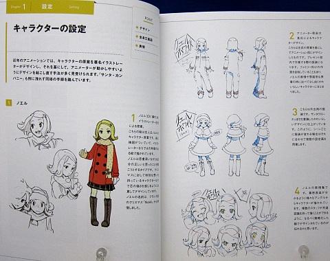 アニメに学ぶ魅力的なキャラクターと動きの描き方中身03