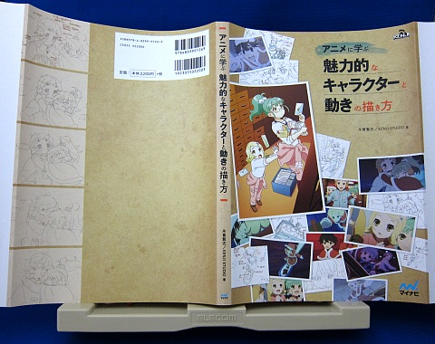 アニメに学ぶ魅力的なキャラクターと動きの描き方中身01