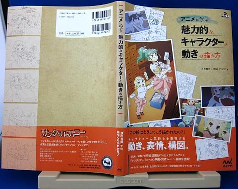 アニメに学ぶ魅力的なキャラクターと動きの描き方中身02