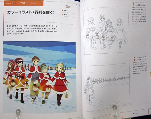 アニメに学ぶ魅力的なキャラクターと動きの描き方中身11