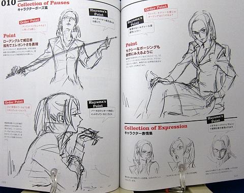 アニメキャラクターの作画&デザインテクニック中身09