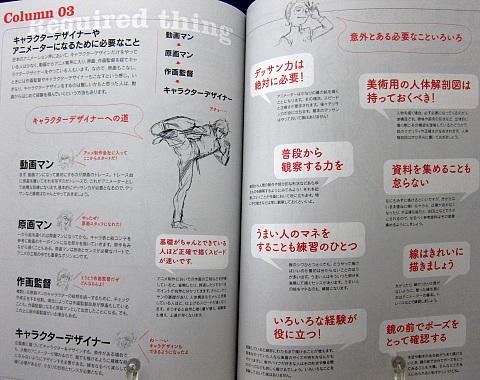 アニメキャラクターの作画&デザインテクニック中身10