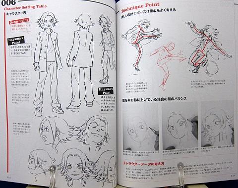 アニメキャラクターの作画&デザインテクニック中身08