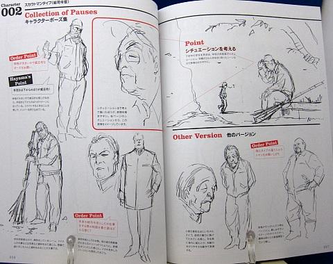 アニメキャラクターの作画&デザインテクニック中身05