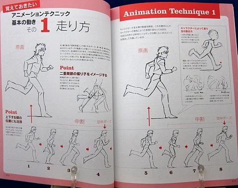 アニメキャラクターの作画&デザインテクニック中身04