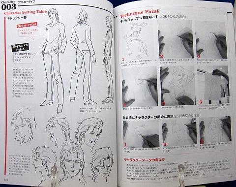 アニメキャラクターの作画&デザインテクニック中身06
