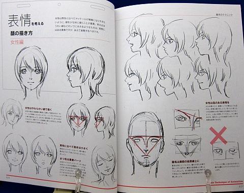 アニメキャラクターの作画&デザインテクニック中身02
