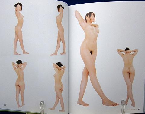 スーパー・ポーズブックヌード基本のポーズ編中身05