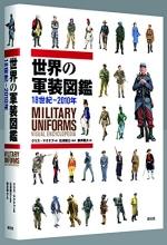 世界の軍装図鑑18世紀-2010