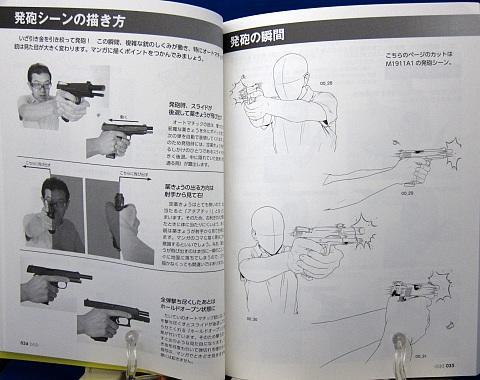 マンガのための拳銃&ライフル戦闘ポーズ集中身06