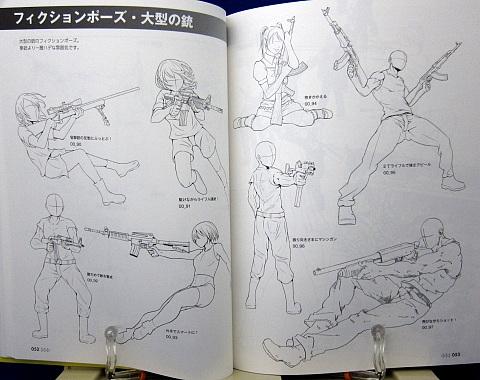 マンガのための拳銃&ライフル戦闘ポーズ集中身07