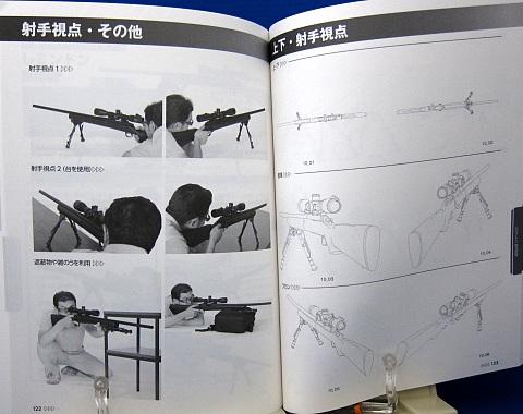 マンガのための拳銃&ライフル戦闘ポーズ集中身10