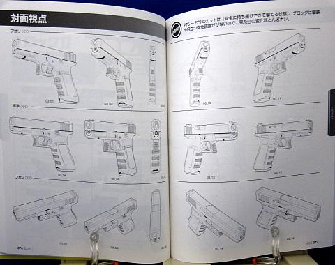 マンガのための拳銃&ライフル戦闘ポーズ集中身09