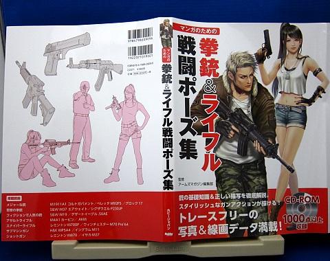 マンガのための拳銃&ライフル戦闘ポーズ集中身01
