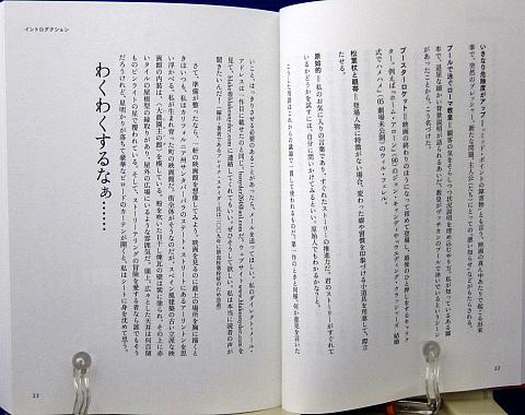 10のストーリー・タイプから学ぶ脚本術中身02