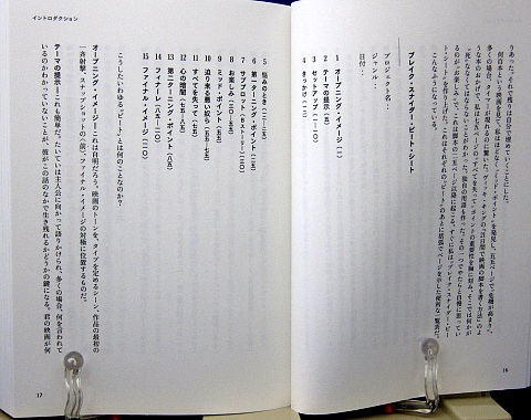 10のストーリー・タイプから学ぶ脚本術中身01