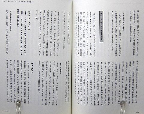 10のストーリー・タイプから学ぶ脚本術中身05
