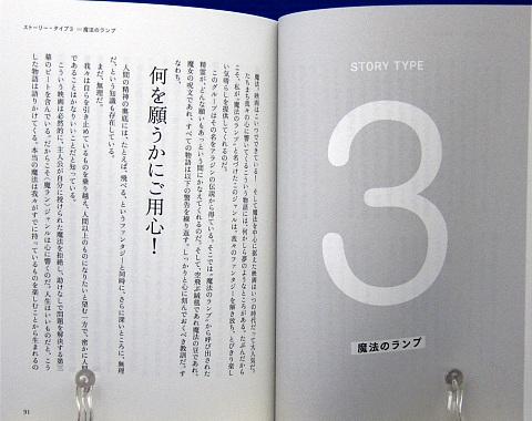 10のストーリー・タイプから学ぶ脚本術中身03